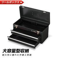 超軽量工具箱7kg携帯便利家庭用事務用