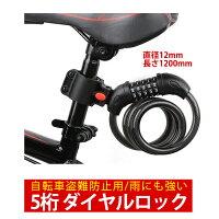【即日発送】送料無料バイクダイヤルロックワイヤーロック自転車ロック盗難装置