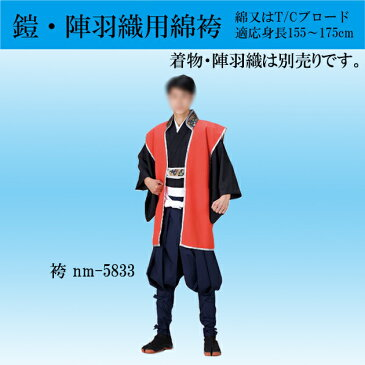 袴 武将 仮装 コスプレ 大人 祭り 衣装 舞台