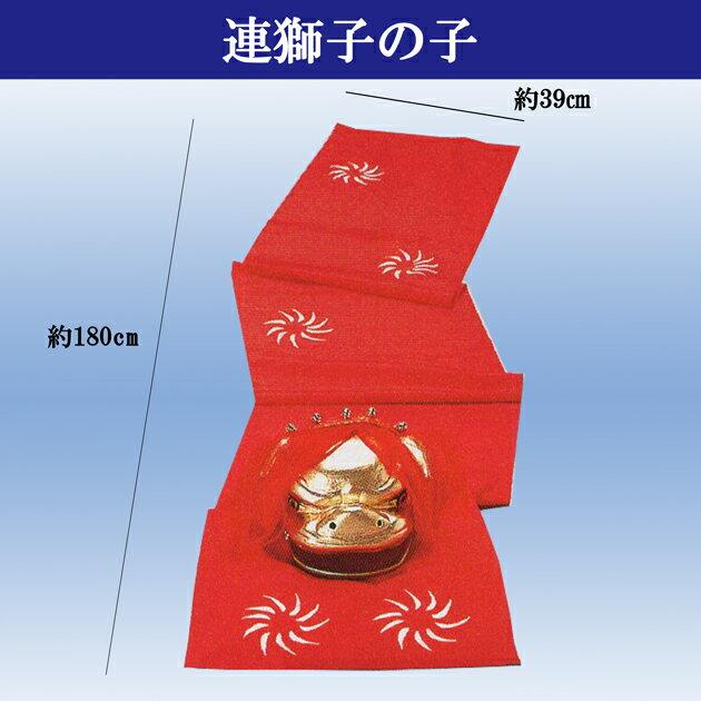 連獅子 赤 仔獅子 舞台用小道具連獅子の子 【日本の歳時記】:ODORI Company