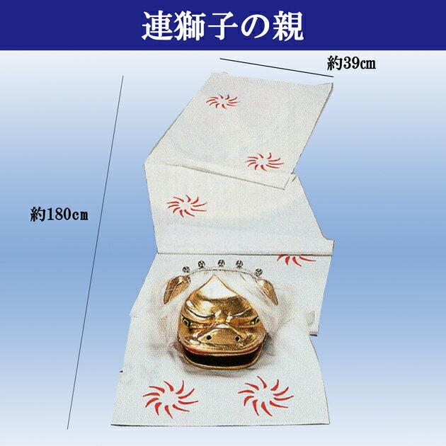連獅子 白 親獅子 舞台用小道具連獅子の親 【日本の歳時記】送料無料:ODORI Company