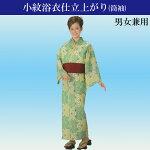 【浴衣仕立て上がり】小紋平袖(筒袖)【お揃いゆかた】男女兼用盆踊りやイベントに。