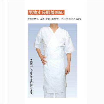 男物丈長肌着 綿晒 M寸 男性用和装下着 着物 和服 肌着 メンズ「きぬずれ」