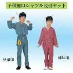 子供用【鯉口シャツ】上下セット赤青【祭り用品】男の子女の子よさこい踊り衣裳和装