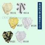 【送料無料】【後見結び帯】別織袋帯仕立て付金銀糸使用