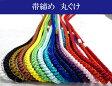 【帯じめ】帯締め 帯〆 全14色 組み紐 組みひも