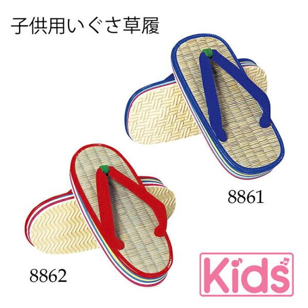 子ども用草履ぞうり健康子供用キッズジュニア日本製イグサい草いぐさたたみ赤青15〜21cmキッズ