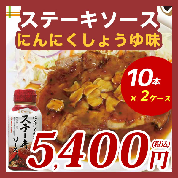 【期間限定!送料無料・送料込み】ダイショーの「ステーキソース にんにく醤油」(170g×10本)×2ケース