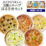 コバラにうれしい 3種のスープはるさめセット! 30食分 3袋セット 5種類入り×各1袋 春雨 食べ比べ ヘルシー はるさめ セット ダイショー