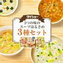 ダイショー 5つの味のスープはるさめ3種(全15種の味が楽しめる) ヘ...
