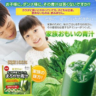 【5個セット】★国産野菜100%★5つの野菜でつくったまろやか青汁28包入