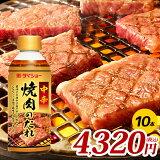 【10個】焼肉のたれ 中辛 400g×10本 焼き肉 たれ タレ 調味料 ダイショー