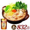 クアトロチーズ鍋スープ 750g×2袋 1袋3〜4人前 計6〜8人前 洋風 ……