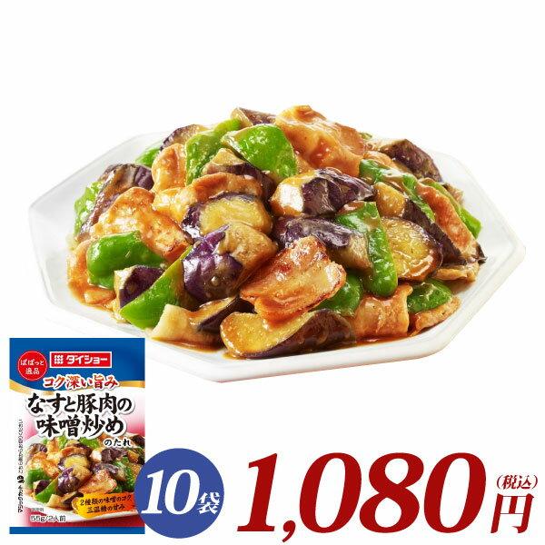 ぱぱっと逸品 なすと豚肉の味噌炒めのたれ 10袋セット 55g×10袋 調味料 ダイショー なす 豚肉 味噌炒め たれ タレ