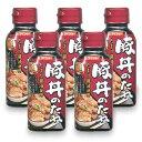 北海道名物 豚丼をご家庭で。【5個セット】豚丼のたれ