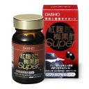 黒酢を超えるアミノ酸&クエン酸パワー。紅麹梅黒酢Super