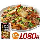 厚揚げと豚肉の中華炒めのたれ 70g×10袋 調味料 たれ 中華 ダイショー