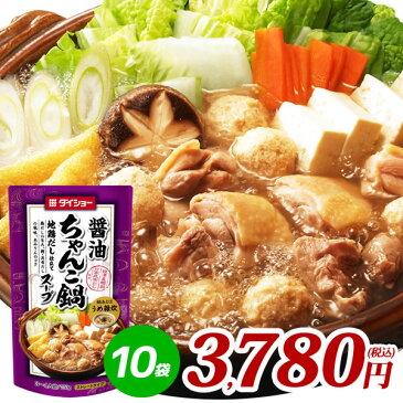 ちゃんこ鍋スープ 醤油味 750g×10袋 鍋 スープ 調味料 ダイショー
