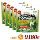 5つの野菜でつくったまろやか青汁 28包入(5個セット) 青汁 国産野菜100% 健康 飲料 粉 送料無料 ダイショー