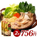 チーズ鍋スープ(750g×2袋) チーズ 鍋 スープ 調味料 ダイショー