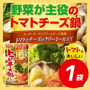 ダイショーの鍋スープ「トマトチーズ鍋スープ」(750g×1袋)野菜をいっぱい食べる鍋