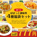 楽天【メール便送料無料】選べるぱぱっと調味料4種福袋セット 3種の中から選べます!毎日の食事、お弁当のおかずに!