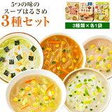 【3セット購入で1袋オマケ付き!】ダイショー 5つの味のスープはるさめ 1セット10食分×3袋入り 全15種の味わい ヘルシーはるさめスープ 春雨スープ