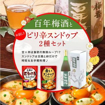 百年梅酒(1.8l)&お試し☆ピリ辛スンドゥブセット(2種×各2袋) お酒 酒 梅酒 スープ 調味料 ダイショー