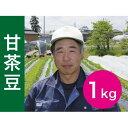 <発送期間:8/24〜9/11頃>【数量限定!】高山農園さんの甘茶豆1kg【着日指定願います】