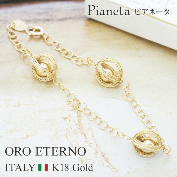 【ORO ETERNO】18金ブレスレット 18cm イエローゴールド ホワイトゴールド Pianeta(ピアネータ)(RBA2987-RBB2991)