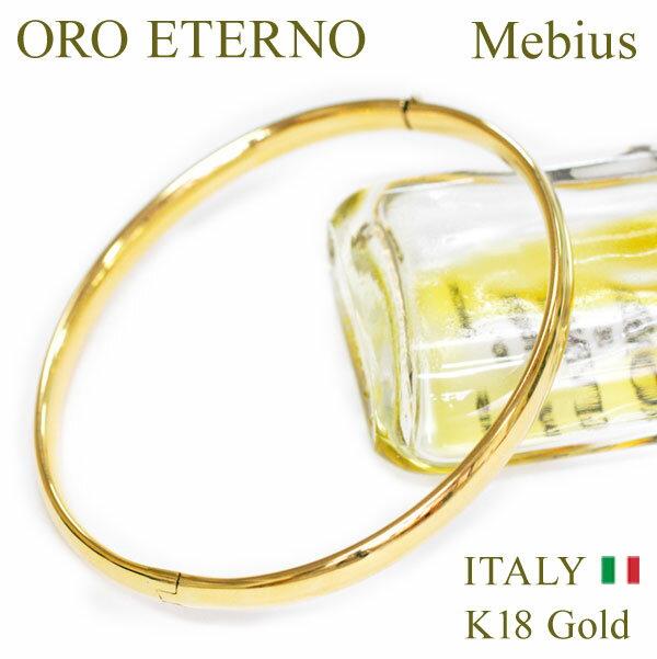 【ORO ETERNO】18金バングル ブレスレット Mebius(メビウス)(RGA1010-RGB1011)