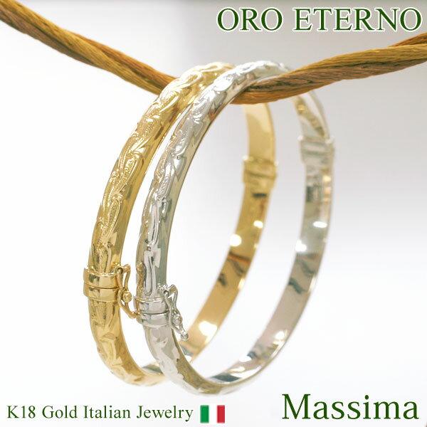 【ORO ETERNO】18金ブレスレット 18Kバングル  Massima(マッシマ)(RGA1006-RGB1007