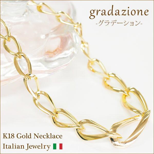 イタリアンジュエリー イエローゴールド ホワイトゴールド デザインネックレス グラデーション