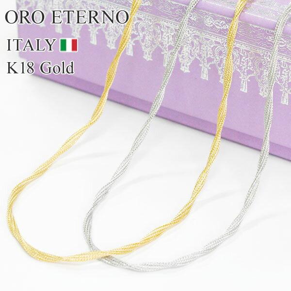 【ORO ETERNO】18金ネックレス K18デザインチェーン イエローゴールド ホワイトゴールド 42cm(RNA14689-RNB14694)