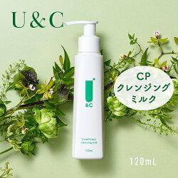ウイルス99.9%除去!自然由来U&Cカテプロテクトクレンジングミルク120mlお茶から生まれた抗ウイルス成分「カテプロテクト」配合メイク毛穴汚れとともにウイルスをするんとオフ!W洗顔不要肌に優しいメイク落とし
