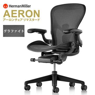 【Bサイズ在庫有】アーロンチェア リマスタード [HermanMiller] A/B/C サイズ【グラファイトフレーム】【グラファイトベース】【ポスチャーフィットSLフル装備】【標準キャスター(BB)】ハーマンミラーAeron Chairs Remastered【梱包材を無料で処分】【家財便配送】【EGP】