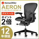 新型 New アーロンチェア リマスタード [HermanMiller] A/B/C サイズ【グラファイトフレーム】【グラファイトベース】【ポスチャーフィットSLフル装備】【定番仕様】ハーマンミラーNew Aeron Chairs Remastered【宅配便送料無料】【EGP】【BPC】