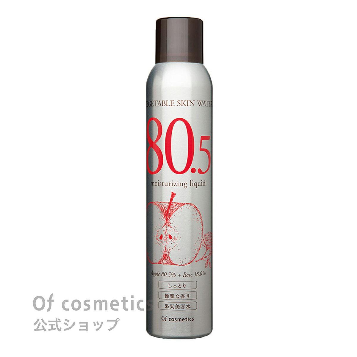 オブコスメティックスベジタブルウォーター・A80.5 / 本体 / 230g / アップル&ローズの香り