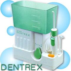 【デントレックス】歯医者さんオススメの口腔洗浄器!いつまでもおいしく食べて健康な毎日を♪...