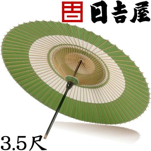 日吉屋・京和傘/本式野点傘段張3.5尺♪