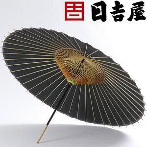 日吉屋・京和傘/蛇の目傘・羽二重♪