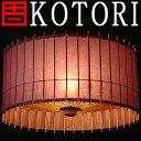 日吉屋・照明 古都里-KOTORI- HGペンダント φ388×H205 〔色:紫〕 【RCP】 /送料無料 1