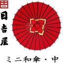 【 日吉屋・京和傘 / ミニ和傘(中) 】コンパクトなサイズですが、本物の和傘と同じつくり!和...