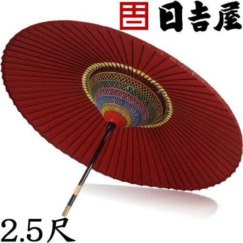 日吉屋・京和傘/妻折野点傘2.5尺♪