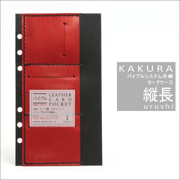 手帳・ノート, システム手帳リフィル KAKURA urushi 5 (7)