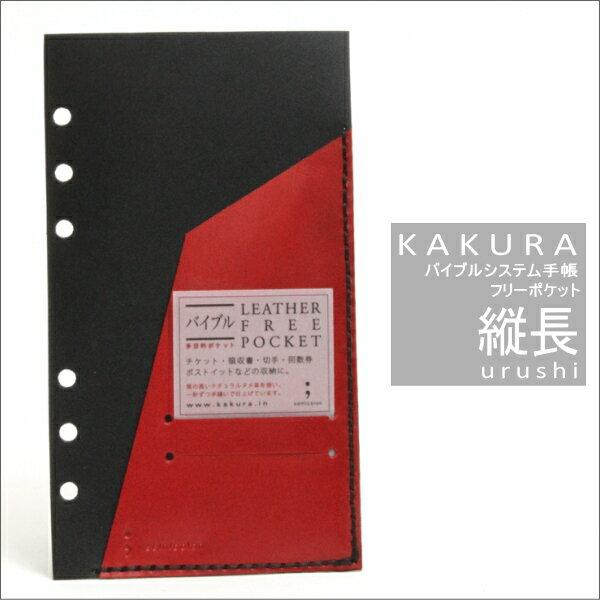 手帳・ノート, システム手帳リフィル KAKURA urushi 2 (7)