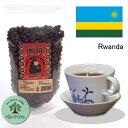 ルワンダ・農薬、化学肥料を一切使わない生豆使用の珈琲100g×2袋  豆or粉 〔グリーンアイズcoffee〕
