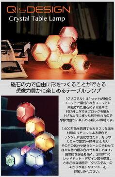 LED 照明 QisDESIGN クリスタルテーブルランプ 磁石の力で自由に形をつくることができるテーブルランプ LED対応 間接照明 フロアライト/QisDesign