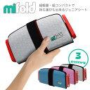 mifold/マイフォールド 携帯しやすいジュニアシート/超軽量・超コンパクトで持ち運びも出来る 従 ...