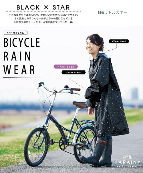 レインコート自転車レインポンチョLサイズChouChouPoche自転車ポンチョ【定形外郵便送料無料♪】ママ用レインコート「通販のオファー」/P20Feb16